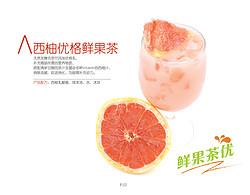 西柚浓缩乳酸菌饮料