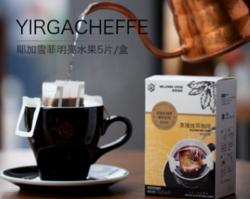 耶加雪菲磨黑咖啡粉