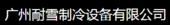 广州耐雪制冷设备有限公司