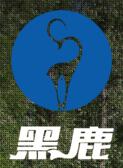 宁波黑鹿商贸有限公司
