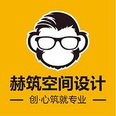 上海赫筑空间设计事务所