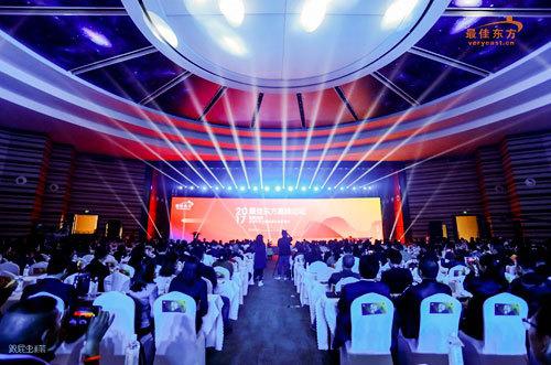 2017最佳东方高峰论坛暨第四届旅游服务业最佳雇主颁奖盛典在杭州开幕