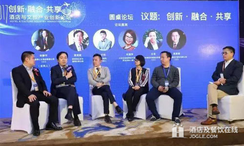 共享经济,酒店,文旅产业,行业群英集聚《2017酒店与文旅产业创新论坛》峰会