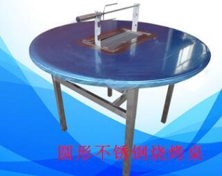 圆形不锈钢烤桌