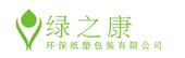 武汉绿之康环保纸塑包装有限公司