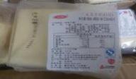 三元切片芝士(白片)