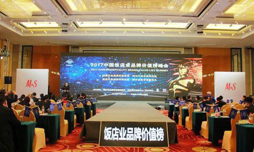 共话中国品牌 2017中国饭店业品牌价值榜峰会在宁波开幕
