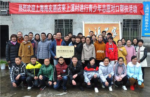 爱心汇聚 海友酒店水滴志愿者队成立对口上溪村帮扶基地