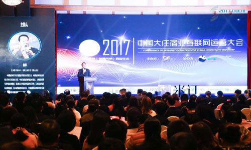 2017年中国大住宿业互联网运营大会在杭州召开