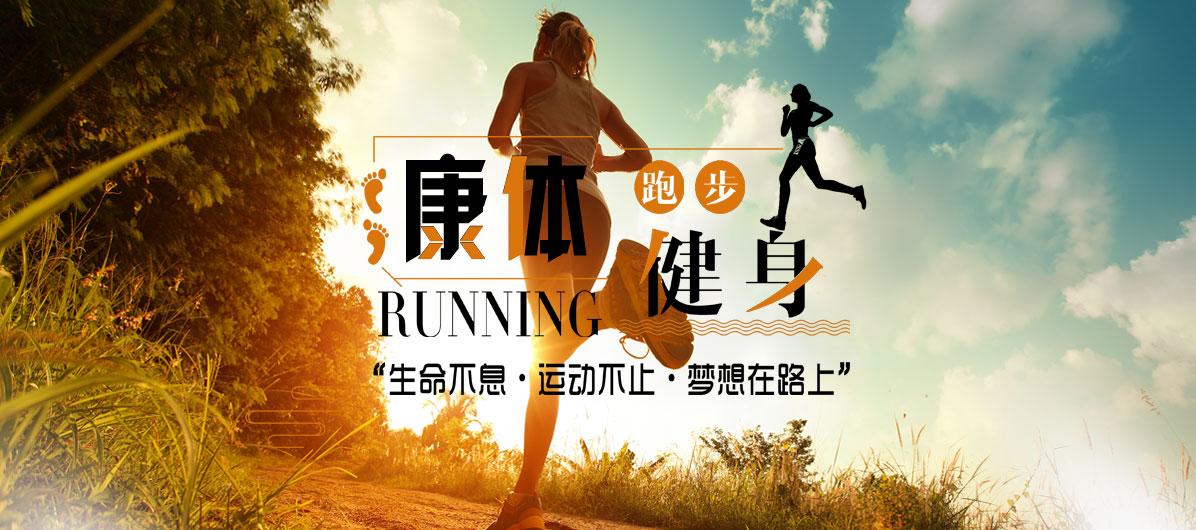 休闲旅游康体健身广告位栏目