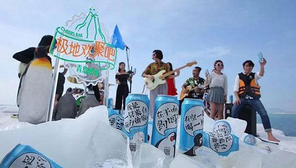 """青岛啤酒发起""""极地欢聚吧""""活动"""