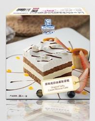 原味咸奶油风味慕斯蛋糕