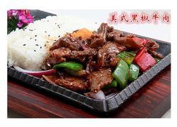 美式黑椒牛肉