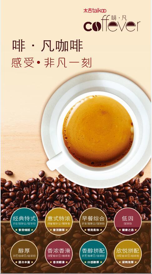 咖啡系列  啡凡咖啡