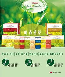 AZUCA糖品中茶系列