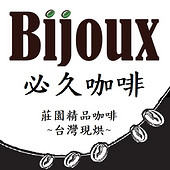 Bijoux Coffee(Taiwan) 必久咖啡