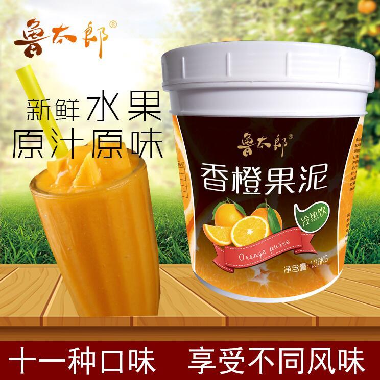 饮品果泥 香橙