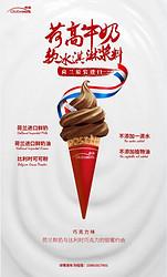 荷高牛奶软冰淇淋浆料(巧克力味)