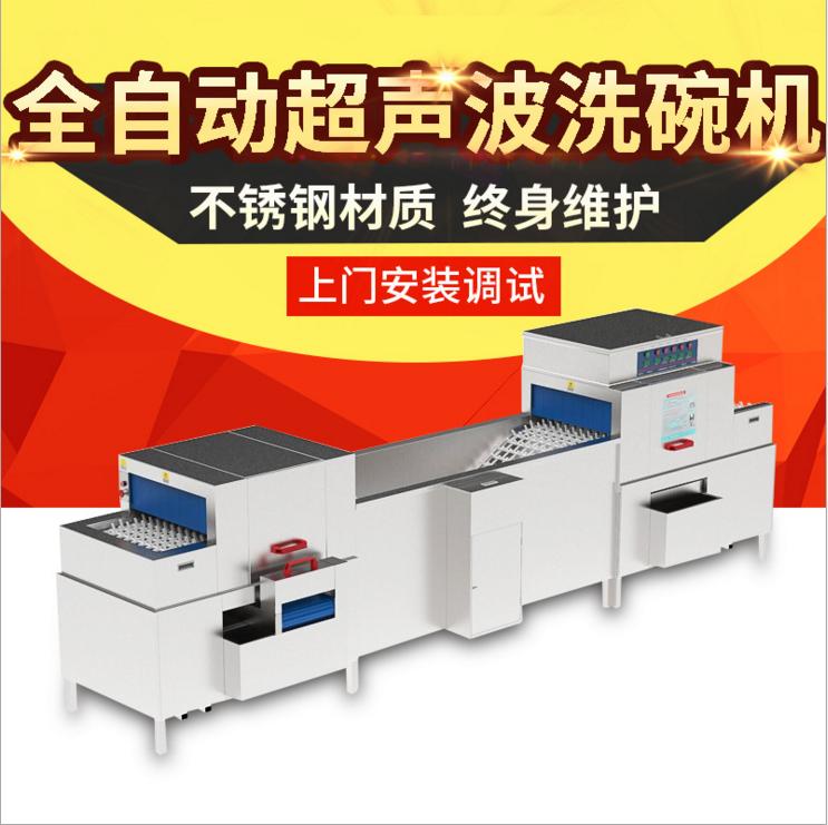全自动超声波洗碗机PW60-3