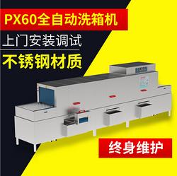 洗箱机PX60