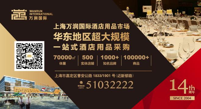 华东地区超大规模一站式酒店用品采购