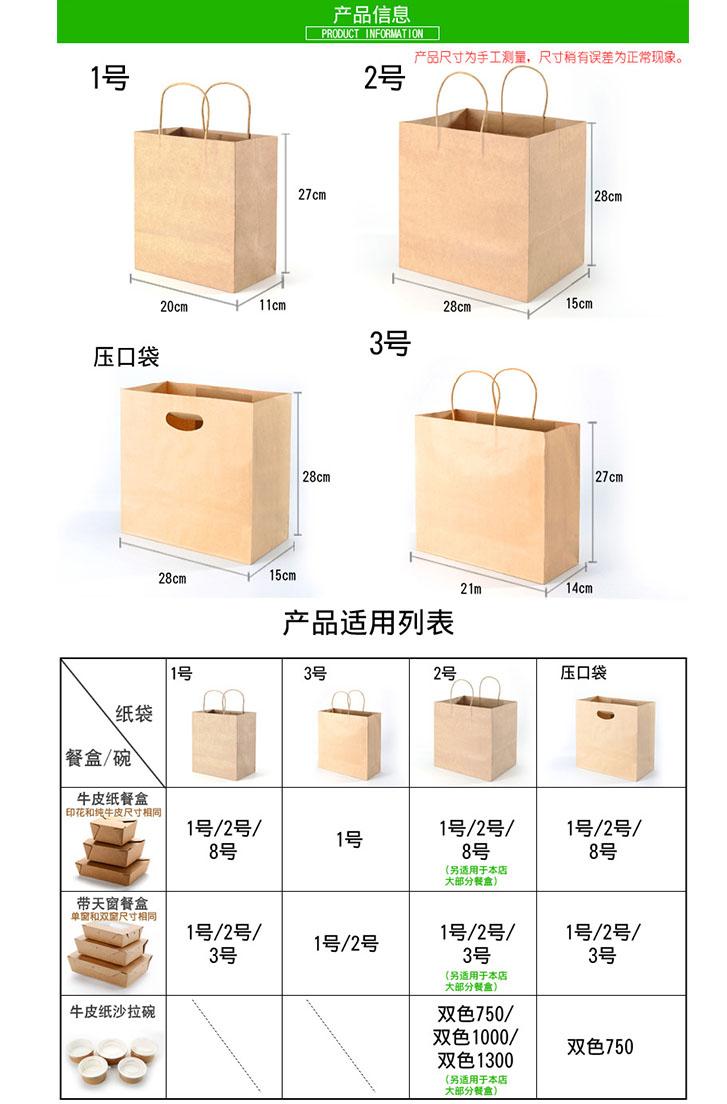 牛皮纸袋手提袋甜品饼干盒外卖打包袋礼盒食品蛋糕包装袋