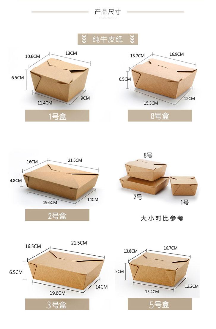 牛皮纸餐盒一次性饭盒快餐外卖打包长方形沙拉寿司便当盒纸