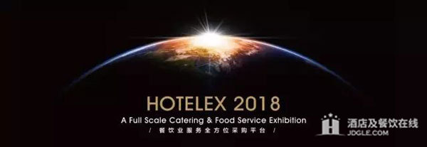 2018 HOTELEX Shanghai 参观门票免费申领