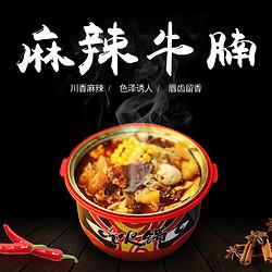 百年盛膳 方便速食自加热自煮火锅i火锅牛腩火锅600g