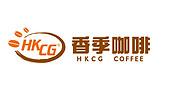 上海香季咖啡贸易有限公司