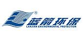 湖南蓝箭环保科技有限公司