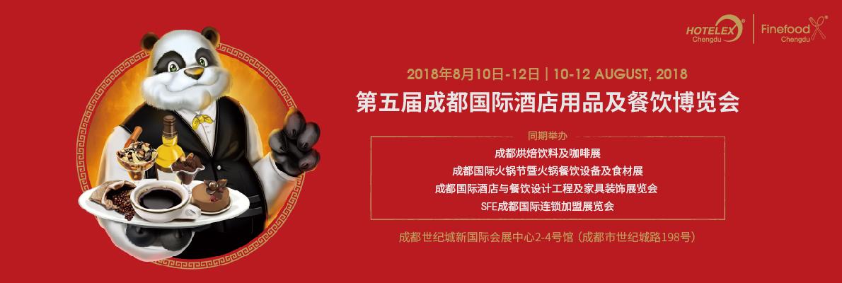 2018第五届成都国际酒店用品及餐饮博览会(HOTELEX Chengdu 2018),将于8月10日-12日在成都世纪城新国际会展中心2-4号馆举行。作为HOTELEX酒店餐饮系列展的西南地区子展,本届展会立足美食之都,致力推进西南地区酒店餐饮业的发展,为中高端的采购商、经销商、代理商及批发商等专业人士,提供采购贸易的一站式解决方案。