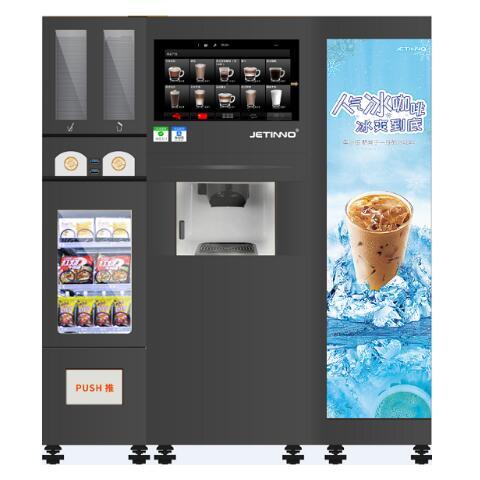 自助咖啡机+制冰机+零食机