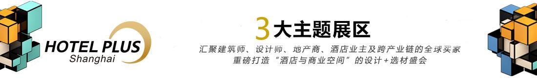3大主题展