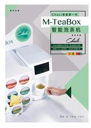 M-TeaBox茶饮机