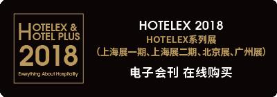 酒店会刊广告位