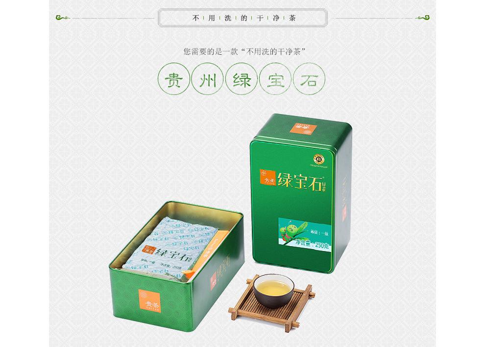 绿宝石高原绿茶