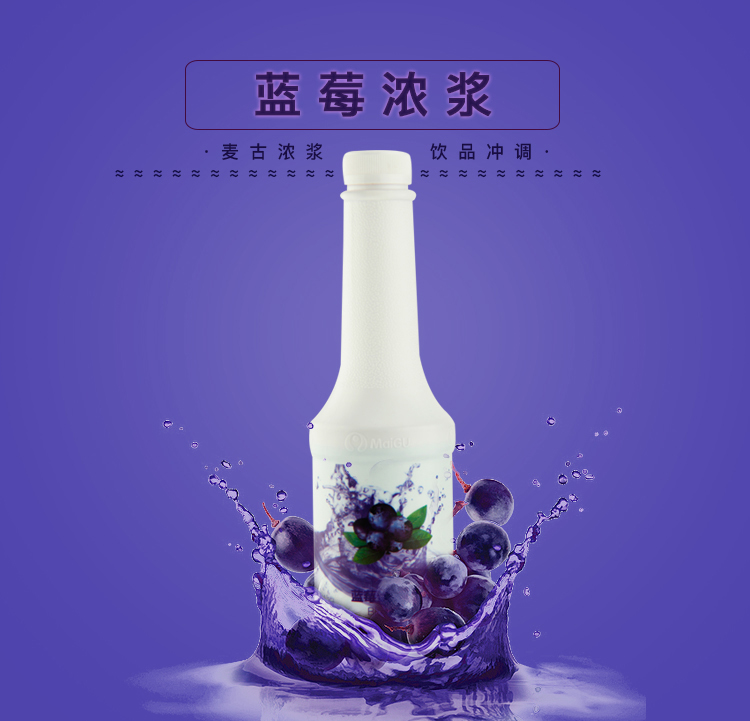迈谷麦古MaiGu蓝莓浓浆1200g 餐饮吧台专用果汁饮料浓浆浓缩新品