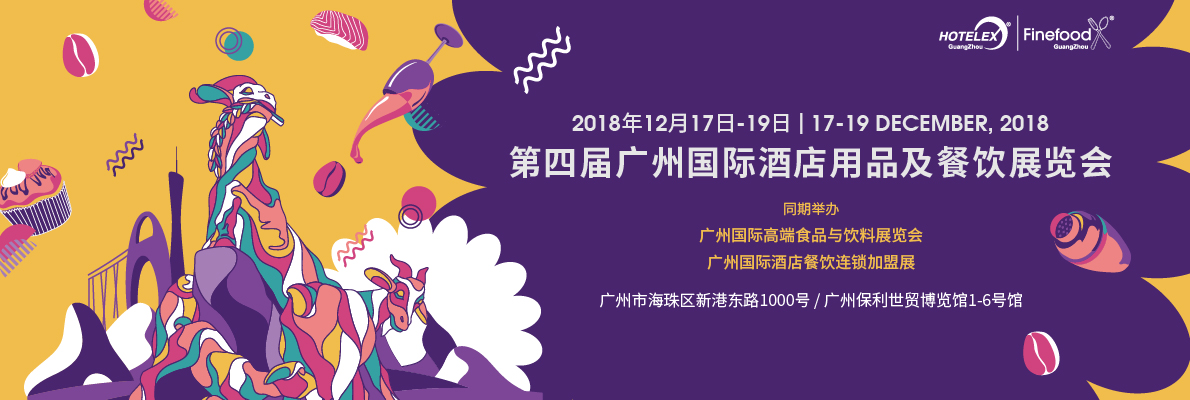 """上海博华国际展览有限公司主办的""""2018广州国际酒店用品及餐饮展览会"""",简称HOTELEX Guangzhou 2018,将于12月17日-19日在广州保利世贸博览馆1-6号馆内举行,为期三天的展会,将在66000平方米展厅内集中展示来自餐饮设备、食品与饮料、咖啡与茶、桌面用品、酒店用品在内的11个品类的优质展品。HOTELEX 第四次挥师南下,将继续以高端品质、专业服务促进华南地区的酒店餐饮行业的蓬勃发展,满足酒店餐饮中高端采购的一站式需求。"""