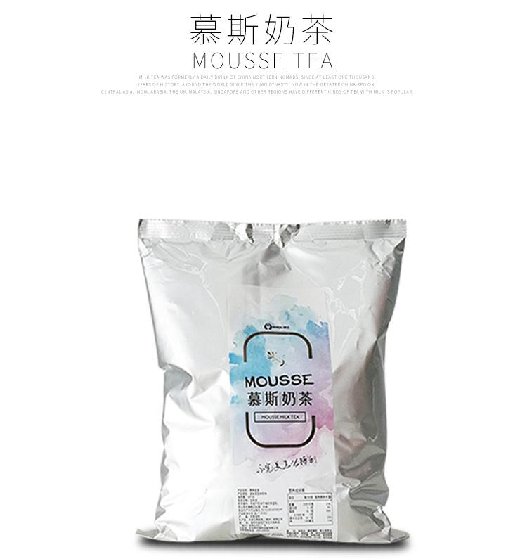 麦古MaiGu慕斯奶茶粉港式奶茶店原料珍珠奶茶配方1000g商用1kg