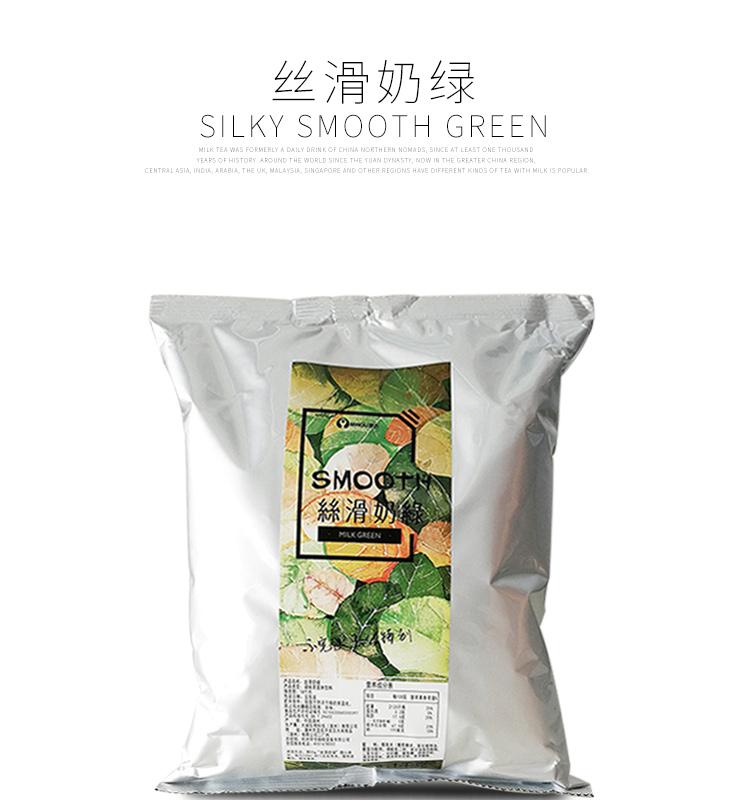 麦古MaiGu丝滑奶绿粉港式奶茶店原料珍珠奶茶配方1000g商用