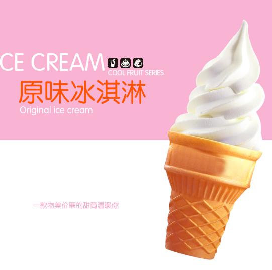 原味冰淇淋