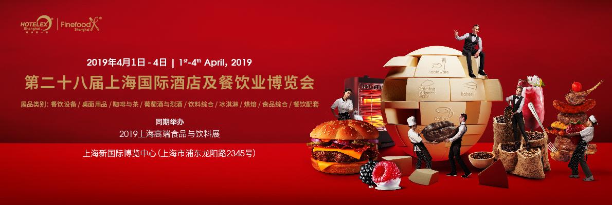 第二十八届上海国际酒店及餐饮博览会(2019 HOTELEX Shanghai)将于明年3月31日-4月3日日在上海新国际博览中心(浦东新区龙阳路2345号)举办。上海博华国际展览有限公司作为展会唯一的主办方及销售方,将继续保持一贯的专业视角与卓越品质,同时充分依托行业协会背景,继续与中国旅游饭店业协会携手合作。