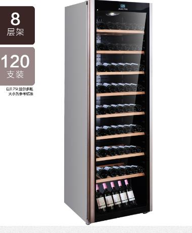 澳柯玛(AUCMA)窑藏式酒柜