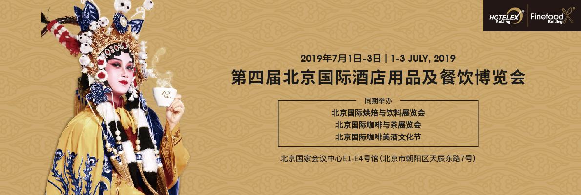 2018北京国际酒店用品及餐饮博览会,是上海博华国际展览有限公司的品牌展会HOTELEX上海酒店用品及高端食品饮料展的华北地区子展。2016年首次在北京国家会议中心成功举办后,2017年在深化咖啡与茶、食品与饮料、烘焙与冰淇淋主题展区的基础上,重磅开辟了酒店用品、餐饮设备和烹饪食材三大板块,以4倍于上届的强势增长扩大展会规模。2018年,我们将为以更加全方位多角度的展示平台,帮助展商开拓市场商机,传播企业品牌。