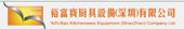 裕富宝厨具设备(深圳)有限公司