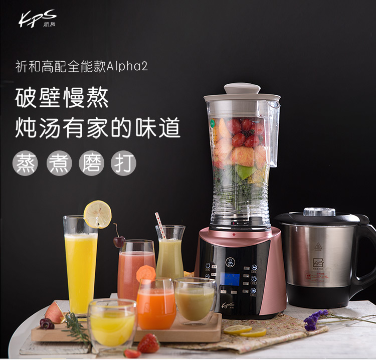 祈和 KPS 破壁机加热多功能家用智能温控冷热双杯破壁料理机KS-Alpha2