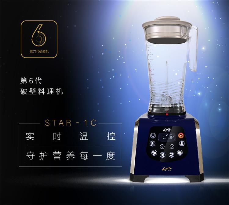 祈和(KPS)破壁机实时温控多功能家用辅食研磨搅拌Star-1c(星空蓝)