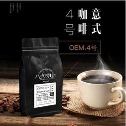意式浓缩咖啡豆4号