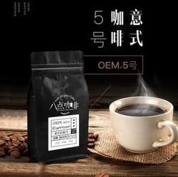 意式浓缩咖啡豆5号